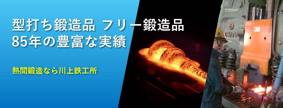 熱間鍛造 フリー鍛造の川上鉄工所|岡山